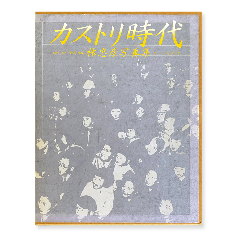 カストリ時代 昭和21年、東京、日本。 林忠彦 写真集 Tadahiko Hayashi: Kasutori jidai (Castries Period)