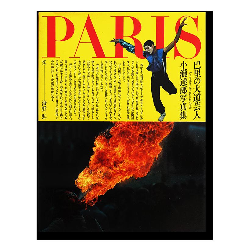 巴里の大道芸人 小瀧達郎 写真集 TATSUO KOTAKI: Les artistes des rues de Paris