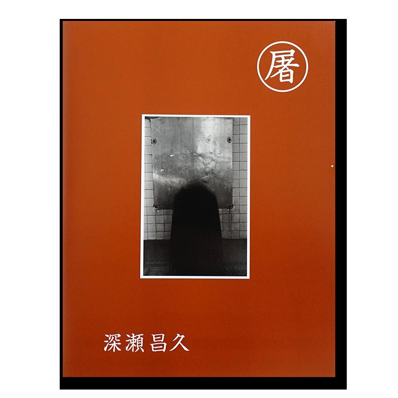 屠 深瀬昌久 写真集 SLAUGHTER cover E edition Masahisa Fukase