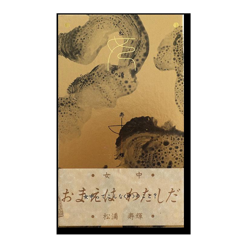 女中 松浦寿輝 Hisaki Matsuura: Jochu (La Bonne)