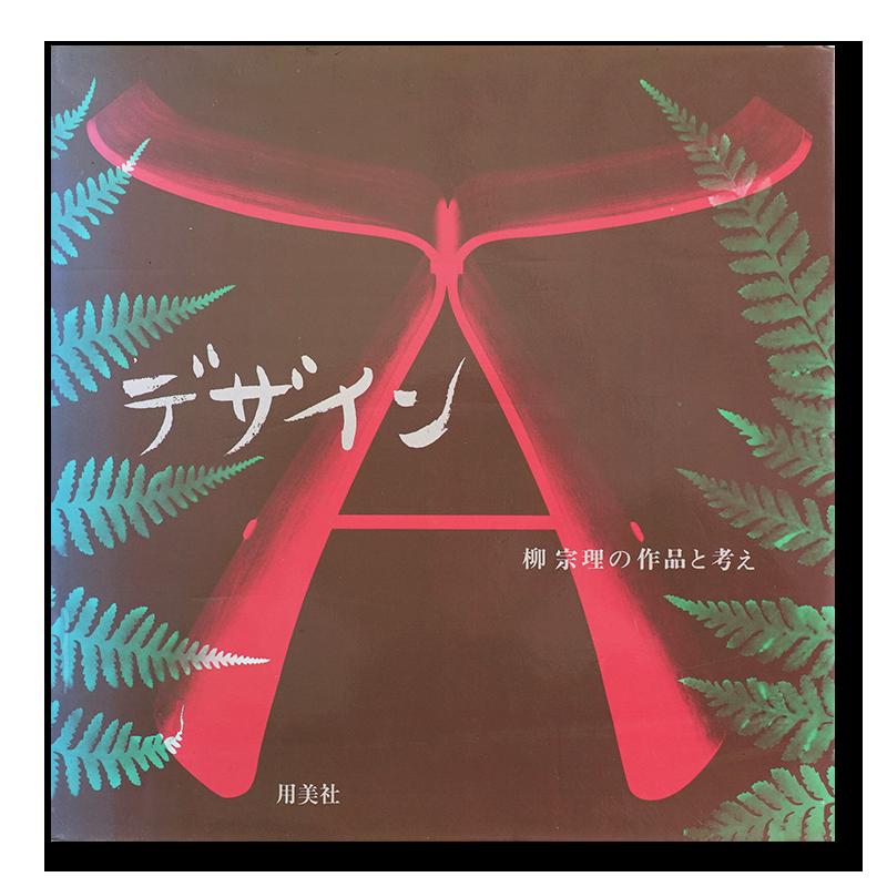 デザイン 柳宗理の作品と考え DESIGN Sori Yanagi's works and philosophy