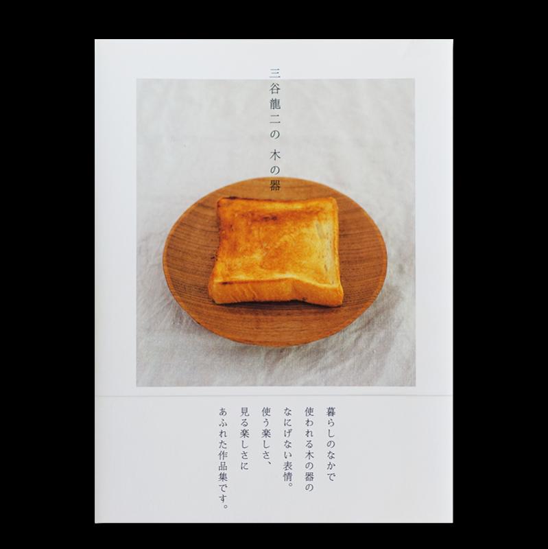 三谷龍二の 木の器 RYUJI MITANI WOODEN BOWL 署名本 signed