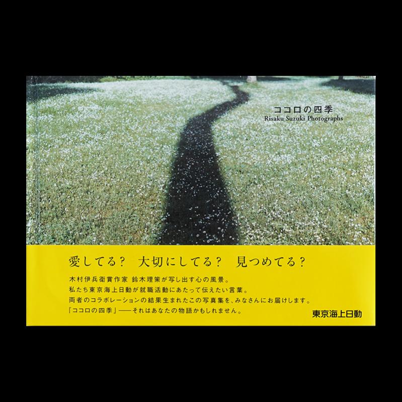 ココロの四季 鈴木理策 写真集 KOKORONOSHIKI Risaku Suzuki Photographs