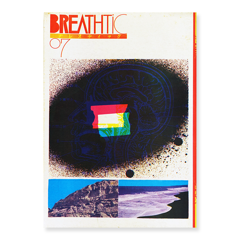 ブレスティック 7号 1974年 荒木経惟 秋山祐徳太子 他 BREATHTIC No.7 1974 Nobuyoshi Araki, Yutokutaishi Akiyama
