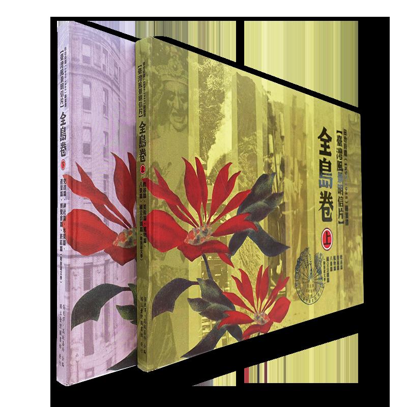 日治時期(1895-1945)絵葉書 台湾風景明信片 全島卷 上下巻 Taiwan landscape postcards in the Japanese period 2 volume set