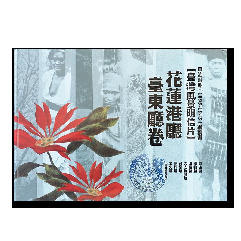 日治時期(1895-1945)絵葉書 台湾風景明信片 花蓮港廰・台東廰巻 Taiwan landscape postcards in the Japanese colonial period