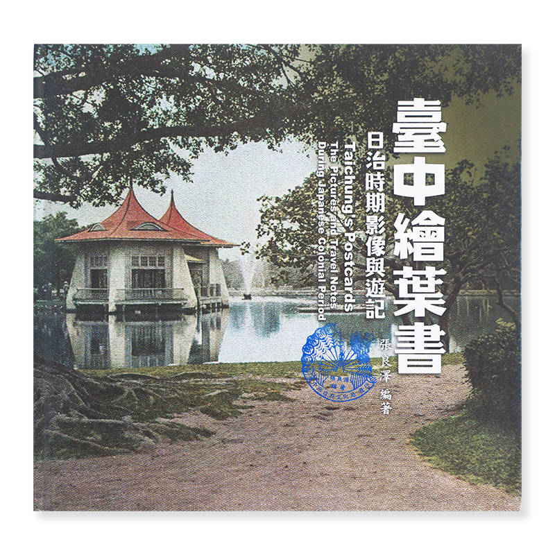 台中絵葉書 日治時期影像与遊記 Taichung's Postcards: The Pictures and Travel Notes During Japanese Colonial Period