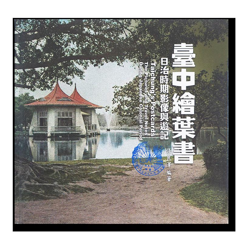 台中絵葉書 日治時期影像与遊記 Taichung's Postcards: The Pictures and Travel Notes During Japanese Colonial Period