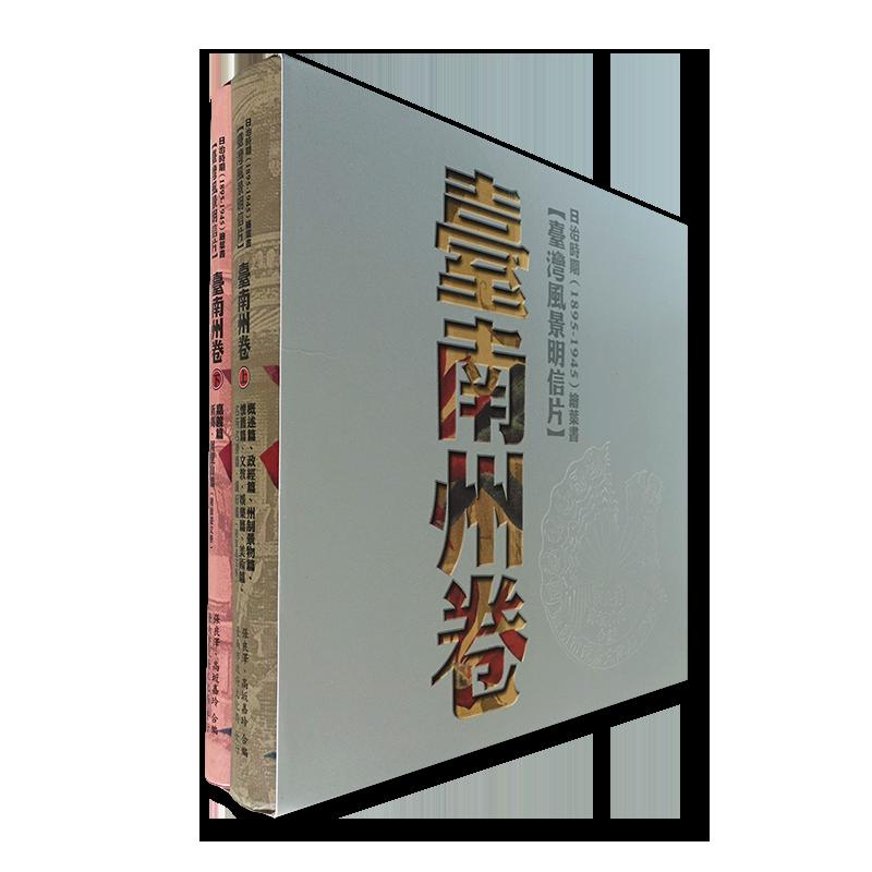 日治時期(1895-1945)絵葉書 台湾風景明信片 台南州巻 上下巻揃 Taiwan landscape postcards in the Japanese period TAINAN