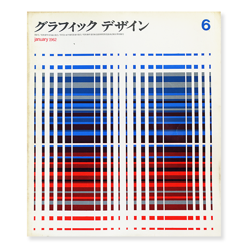 グラフィックデザイン 1962年 1月 第6号