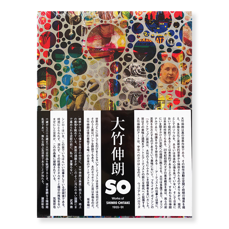 SO 大竹伸朗 作品集 Works of SHINRO OHTAKE 1955-91 未開封新品 unopened