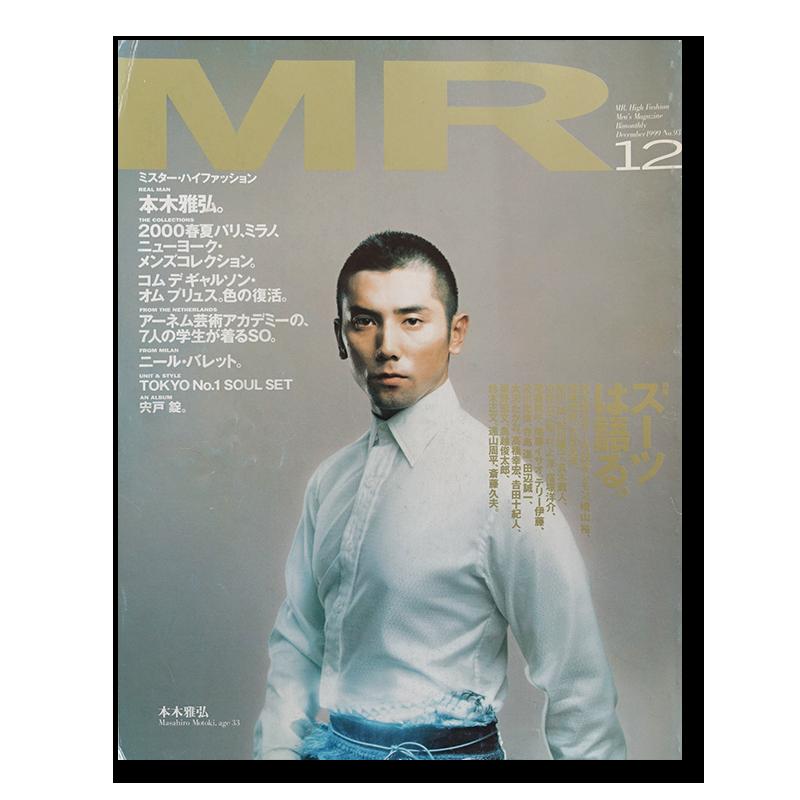 ミスター・ハイファッション 1999年12月号 MR.High Fashion vol.93 本木雅弘 Masahiro Motoki