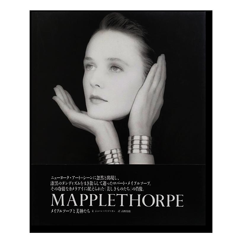 メイプルソープと美神たち ハードカバー版 ロバート・メイプルソープ 写真集 SOME WOMEN by MAPPLETHORPE