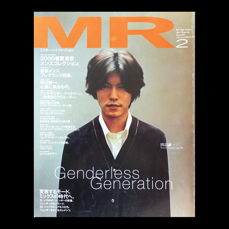 ミスター・ハイファッション 2000年2月号 MR.High Fashion vol.94 田辺誠一 Seiichi Tanabe