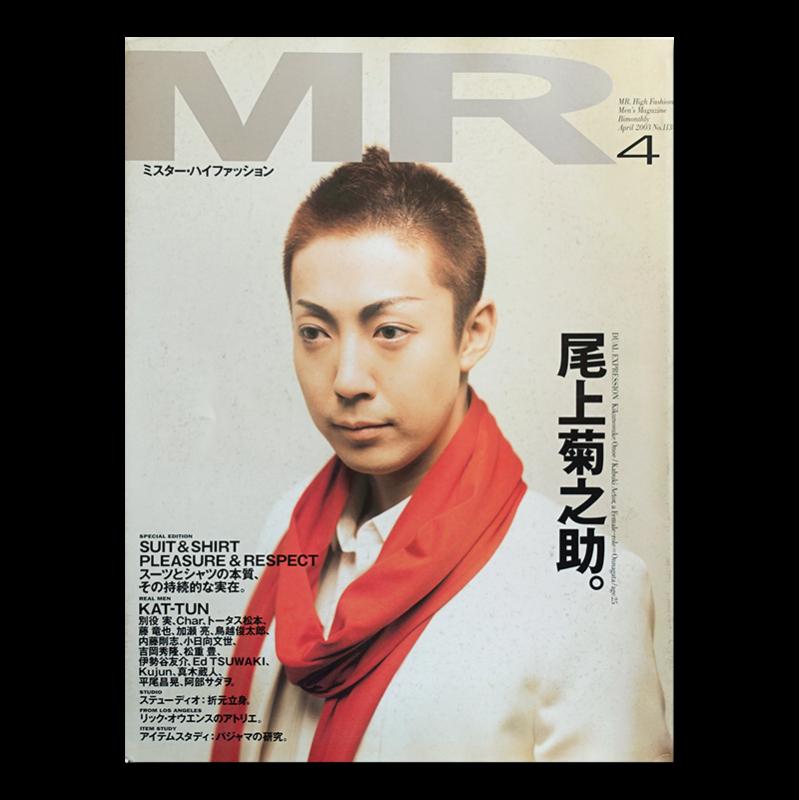 ミスター・ハイファッション 2003年4月号 尾上菊之助