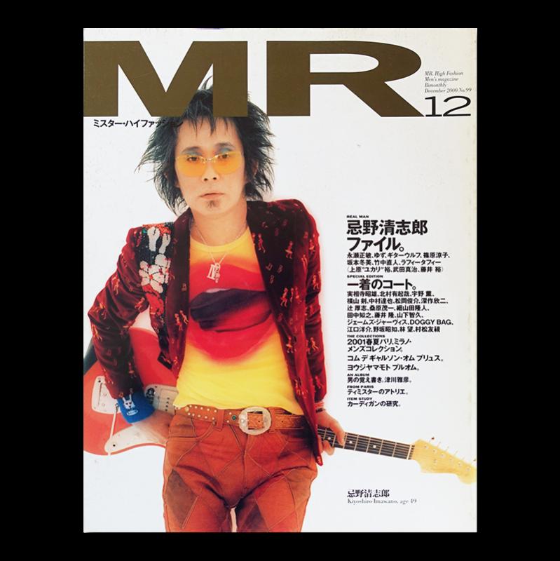 ミスター・ハイファッション 2000年12月号 MR.High Fashion vol.99 忌野清志郎 Kiyoshiro Imawano