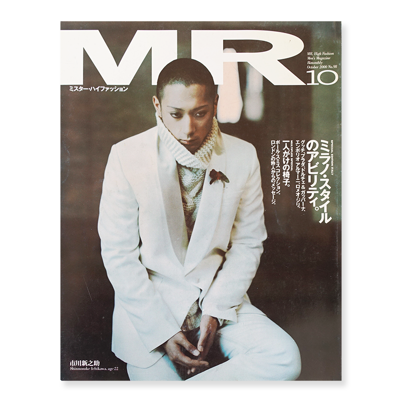 ミスター・ハイファッション 2000年10月号 MR.High Fashion vol.98 市川新之助 Shinnosuke Ichikawa