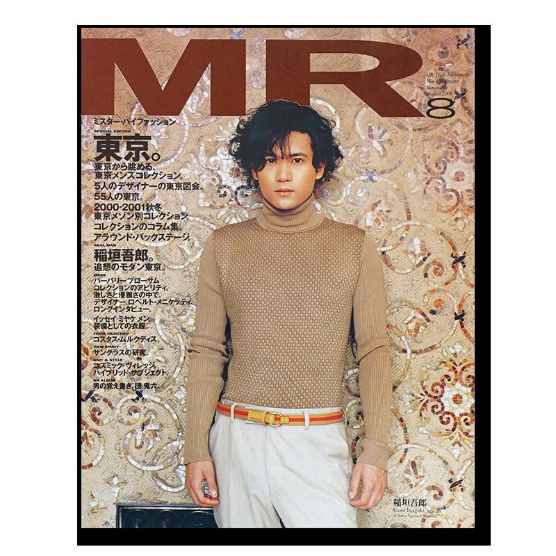 ミスター・ハイファッション 2000年8月号 MR.High Fashion vol.97 稲垣吾郎 Goro Inagaki