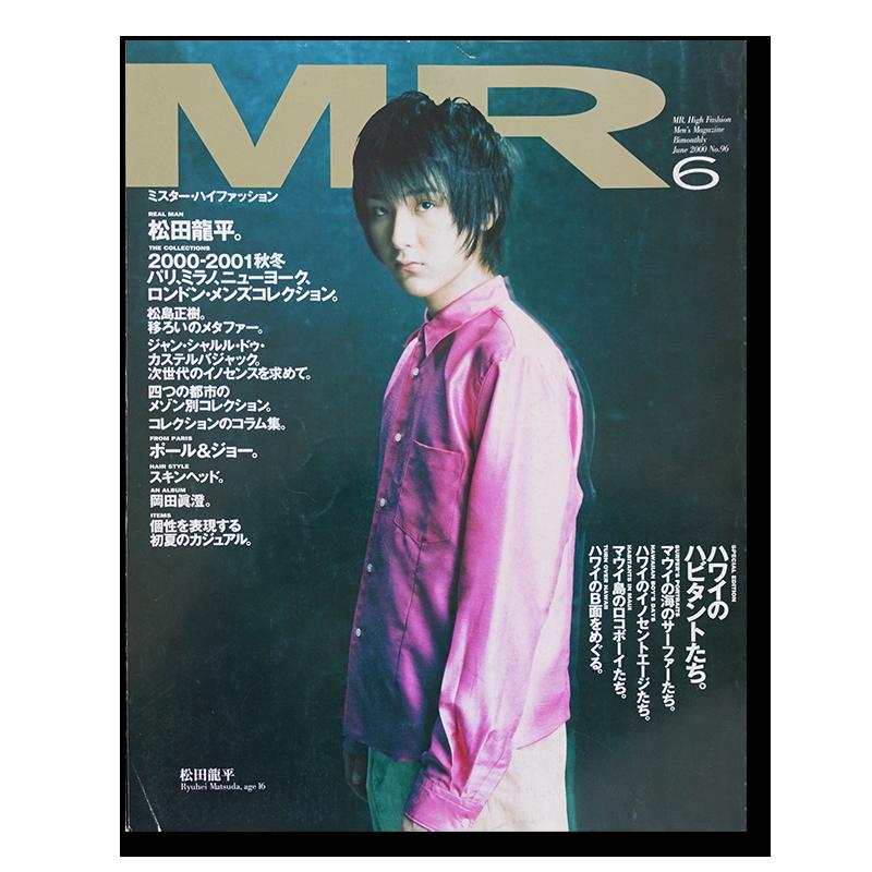 ミスター・ハイファッション 2000年6月号 MR.High Fashion vol.96 松田龍平 Ryuhei Matsuda