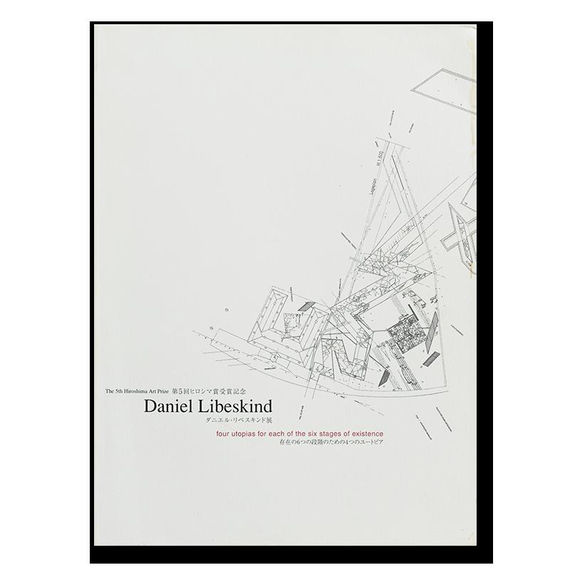 第5回ヒロシマ賞受賞記念 ダニエル・リベスキンド展 存在の6つの段階のための4つのユートピア Daniel Libeskind