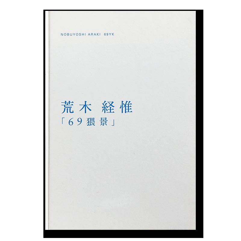 69猥景 荒木経惟 写真集 NOBUYOSHI ARAKI: 69YK