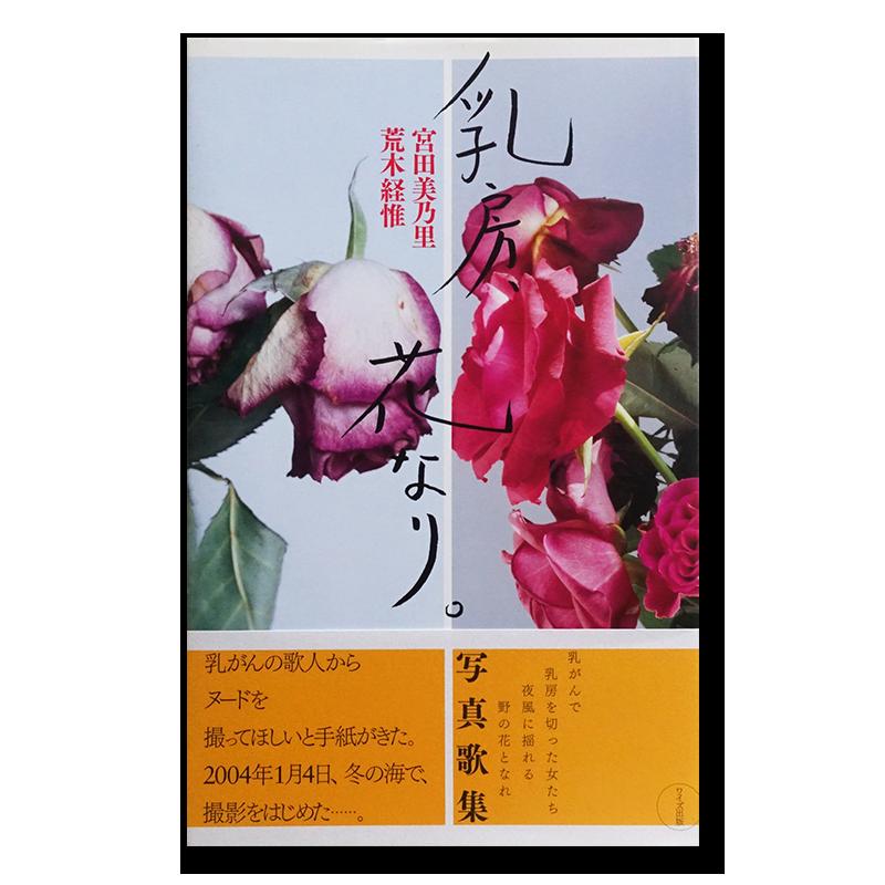 乳房、花なり。 荒木経惟 宮田美乃里 Chibusa, Hana nari by Nobuyoshi Araki and Minori Miyata