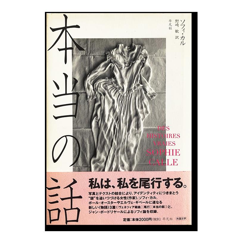 SOPHIE CALLE: DES HISTOIRES VRAIES Japanese Edition