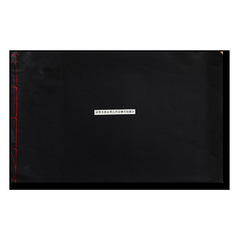 荒木経惟写真帖 番外篇 荒木長太郎二代目襲名披露 ゼロックス写真帖 Xeroxed Photo Albums special issue
