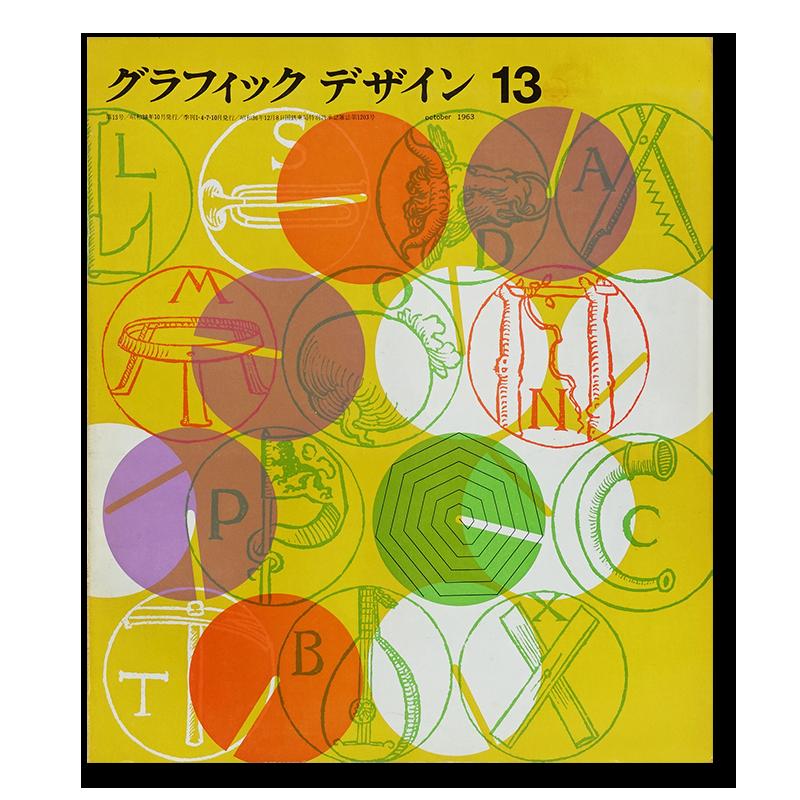 グラフィックデザイン 1963年 10月 第13号