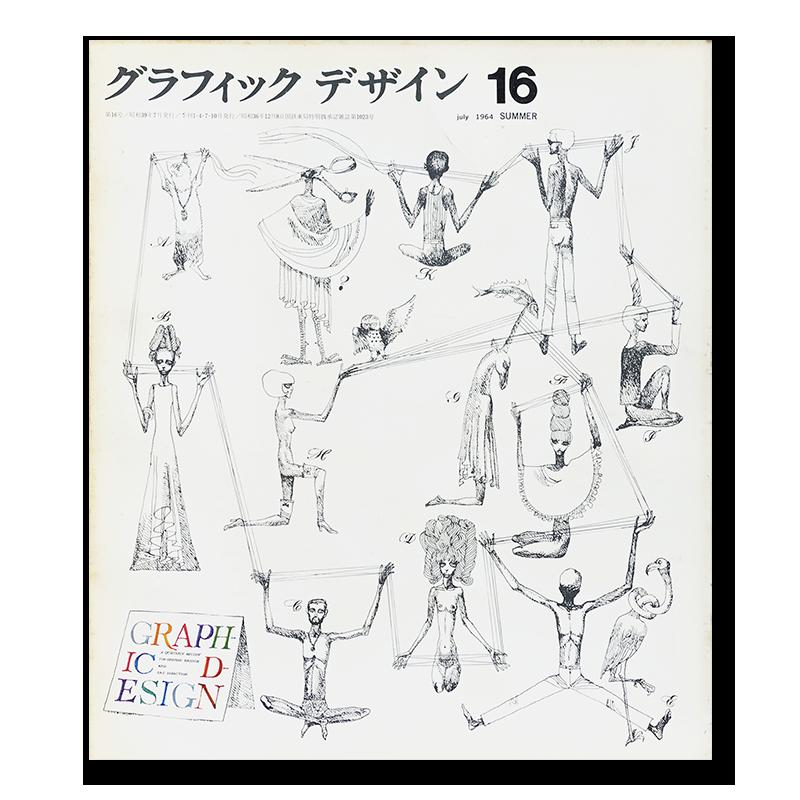 グラフィックデザイン 1964年 7月 第16号