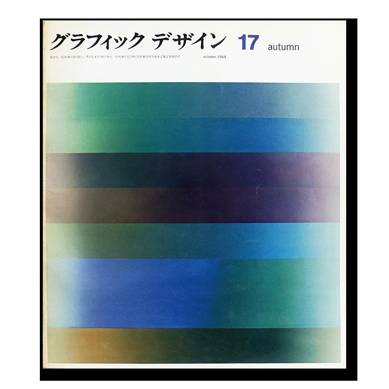 グラフィックデザイン 1964年 10月 第17号