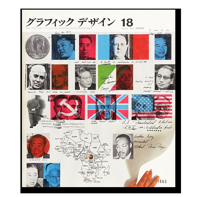 グラフィックデザイン 1965年 1月 第18号
