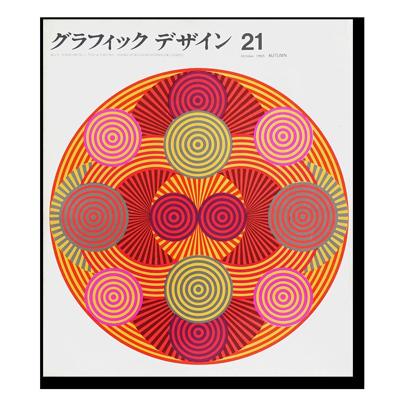 グラフィックデザイン 1965年 10月 第21号