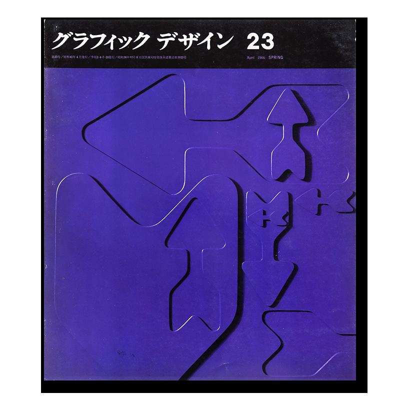 グラフィックデザイン 1966年 4月 第23号