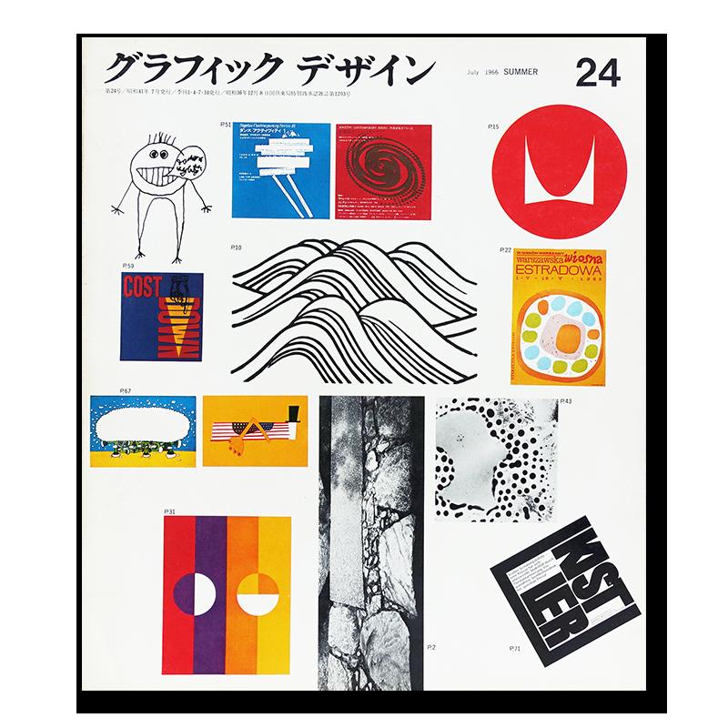 グラフィックデザイン 1966年 7月 第24号