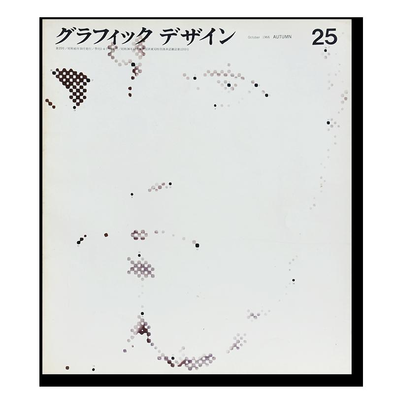 グラフィックデザイン 1966年 10月 第25号