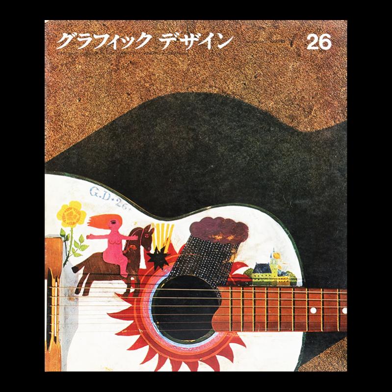 グラフィックデザイン 1967年 1月 第26号