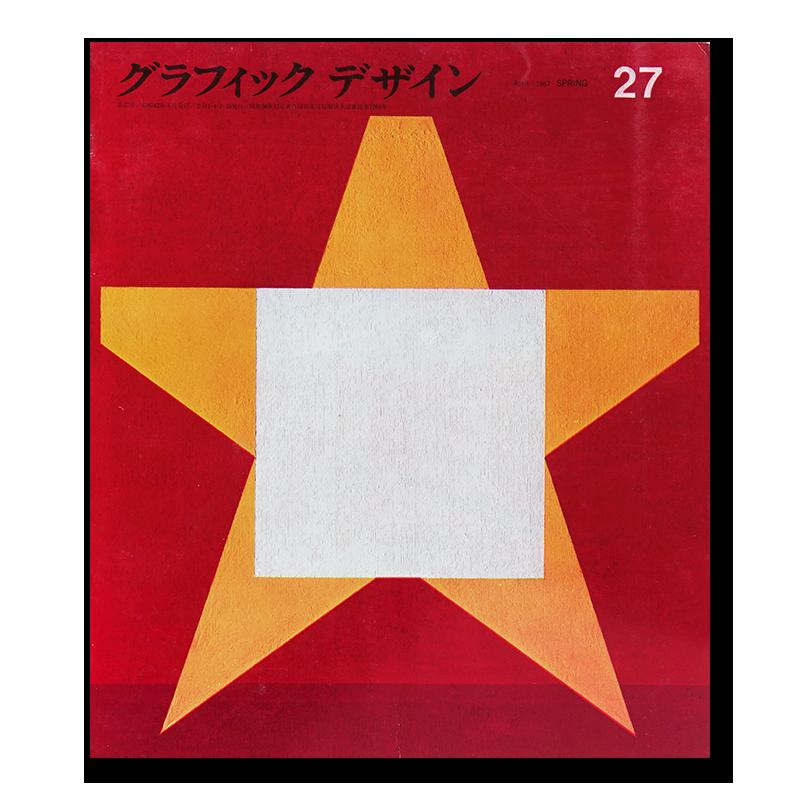 グラフィックデザイン 1967年 4月 第27号