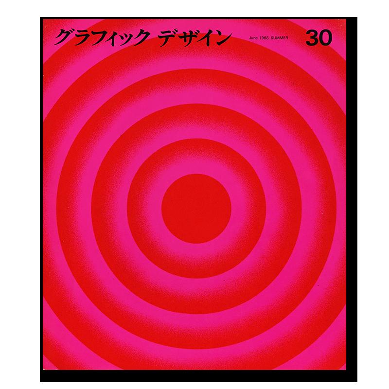グラフィックデザイン 1968年 6月 第30号
