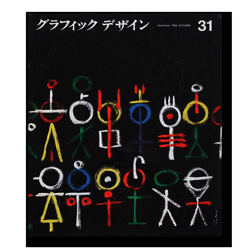 グラフィックデザイン 1968年 9月 第31号