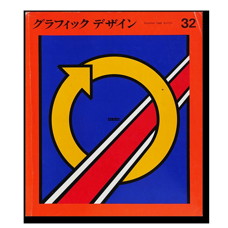 グラフィックデザイン 1968年 12月 第32号