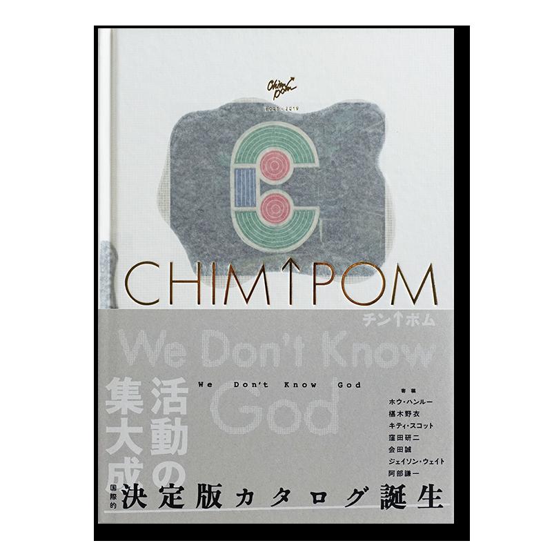 We Don't Know God CHIM↑POM 2005-2019