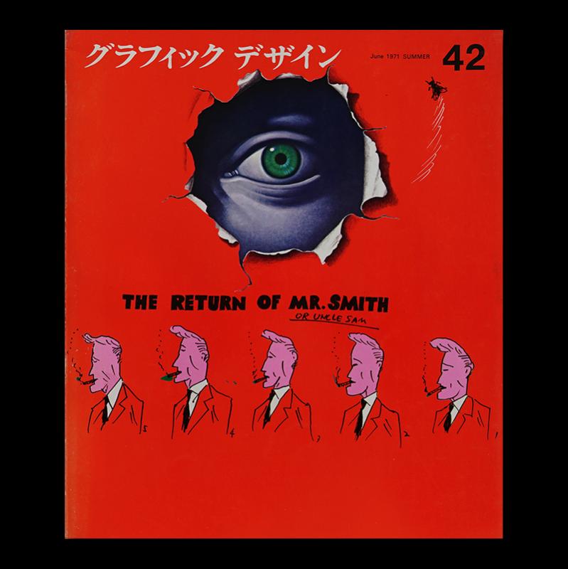 グラフィックデザイン 1971年 6月 第42号