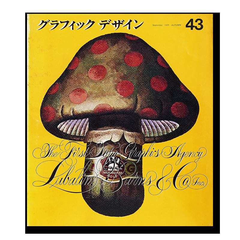 グラフィックデザイン 1971年 9月 第43号