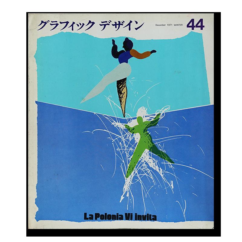 グラフィックデザイン 1971年 12月 第44号