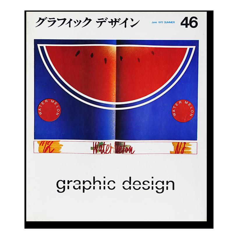グラフィックデザイン 1972年 6月 第46号