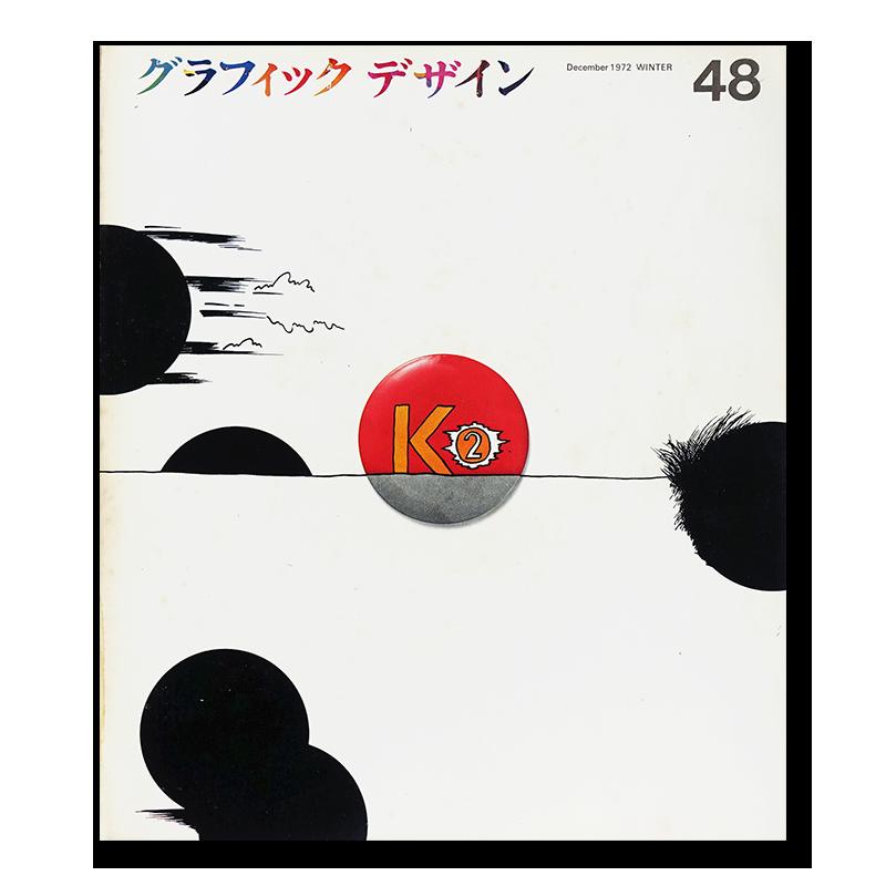 グラフィックデザイン 1972年 12月 第48号