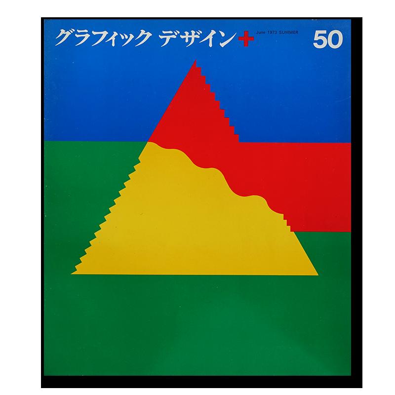 グラフィックデザイン 1973年 6月 第50号