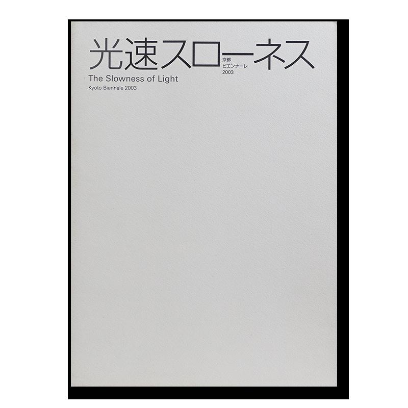光速スローネス 京都ビエンナーレ 2003