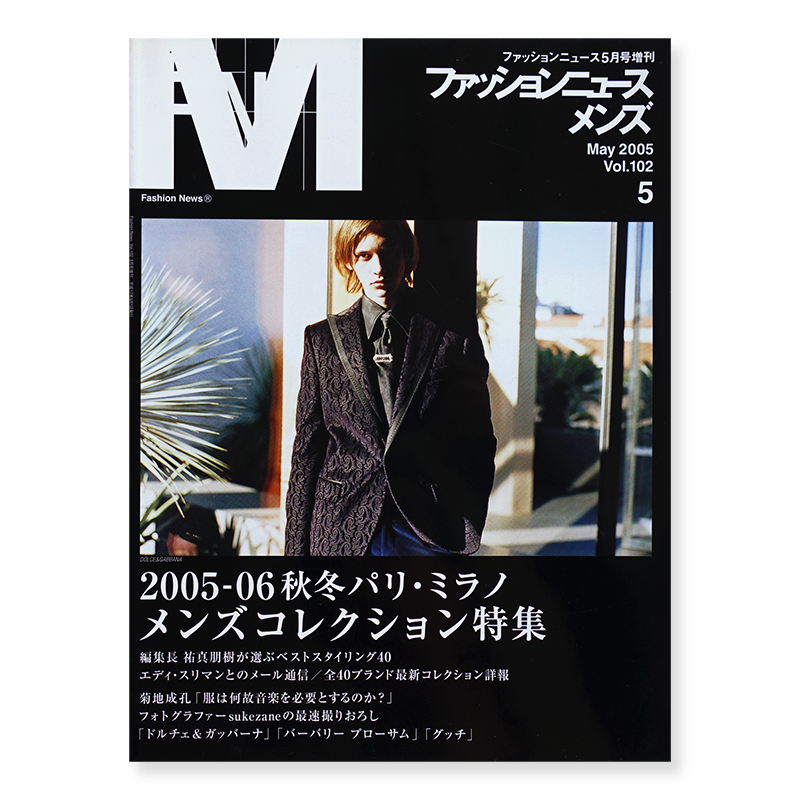 ファッションニュース 2005年5月号増刊
